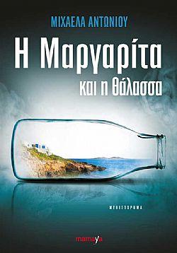 Βιβλιοπαρουσίαση απόψε 7/11 στο Σπόρο στην Κηφισιά. Η Μαργαρίτα και η θάλασσα.