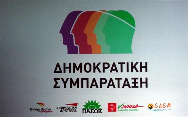 Εκλογικά κέντρα για τις εκλογές της Δημοκρατικής Συμπαράταξης στην Κηφισιά.