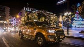 Ενα Ford Ranger φορτωμένο αγάπη και δώρα (pics & vid)