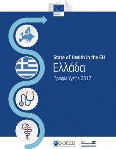 Ευρωπαϊκή Επιτροπή: Ελλάδα- προφίλ υγείας 2017 (Έκθεση)