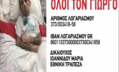 """Και ο Γ. Σαββίδης στον """"αγώνα ζωής"""" του Γιώργου Ιωαννίδη"""