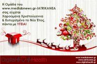 Καλά Χριστούγεννα – Χρόνια Πολλά