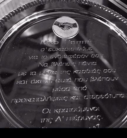 Οι κρατούμενοι Κορυδαλλού ευχαρίστησαν τον Νίκο Παππά (photo)