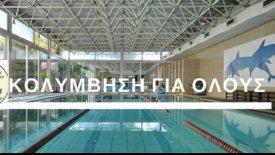 Ο Δήμος Παιανίας προσφέρει κολύμβηση σε όλο τον κόσμο της περιοχής!