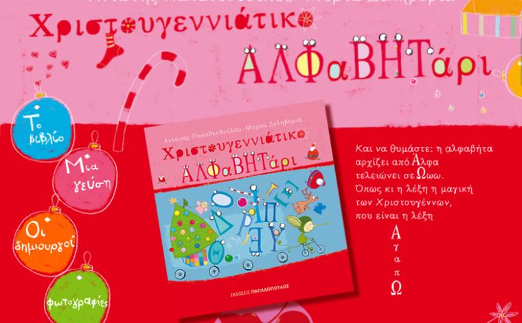 Χριστουγεννιάτικο Αλφαβητάρι. Εκδήλωση για παιδιά σήμερα 16/12 στον Ευριπίδη στην Κηφισιά