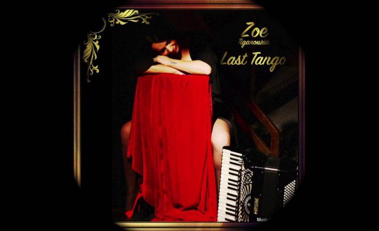 Σάββατο απόγευμα, 18.00 στο κέντρο της πόλης Last tango by Zoe