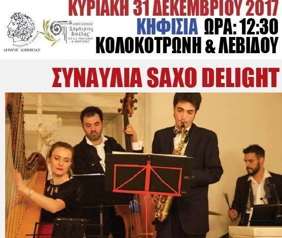 Saxo Delight σήμερα 31/12 στο κέντρο της Κηφισιάς