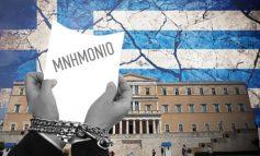 Τα Μνημόνια και η ιστορία τους. Γράφει ο Νίκος Αναγνωστάτος.