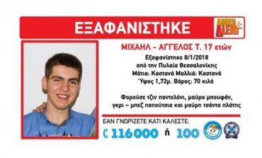 Θεσσαλονίκη : Αmber Alert για 17χρονο αγόρι