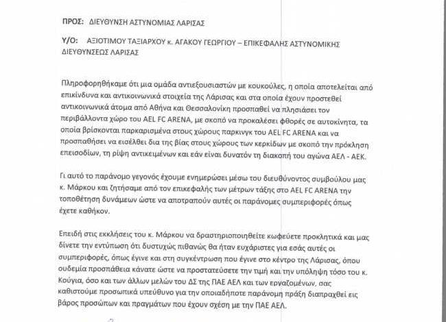 Καταγγελία στην αστυνομία από ΑΕΛ