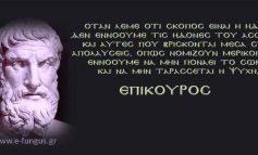 Περί ''ΗΔΟΝΗΣ'' το ανάγνωσμα. Γράφει ο Σωκράτης Πετρόπουλος