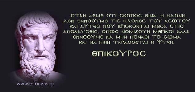 Περί »ΗΔΟΝΗΣ» το ανάγνωσμα. Γράφει ο Σωκράτης Πετρόπουλος