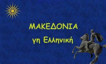 Συλλαλητήριο Θεσσαλονίκης. Ζωντανή μετάδοση
