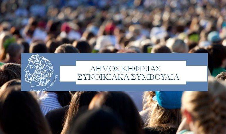 Κυριακή 28 Ιανουαρίου εκλογές για τα Συνοικιακά Συμβούλια. Εκλογικά κέντρα και Υποψηφιότητες