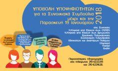 Παράταση για τις υποψηφιότητες των συνοικιακών συμβουλίων.