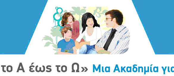 Ακαδημία γονέων στην Κηφισιά