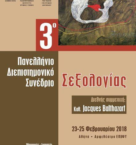 3ο Πανελλήνιο Διεπιστημονικό Συνέδριο Σεξολογίας