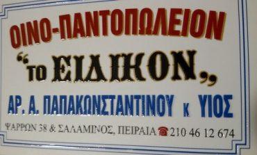 Το Ειδικόν: Η τελευταία αυθεντική μπακαλοταβέρνα της Αθήνας θυμίζει σκηνικό από το Μπακαλόγατο