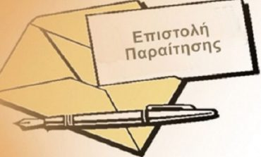 Παραίτηση από το συνοικιακό συμβούλιο της Εκάλης. Διαβάστε την επιστολή.