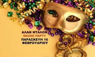 Party Alan Ntalon απόψε 16/02