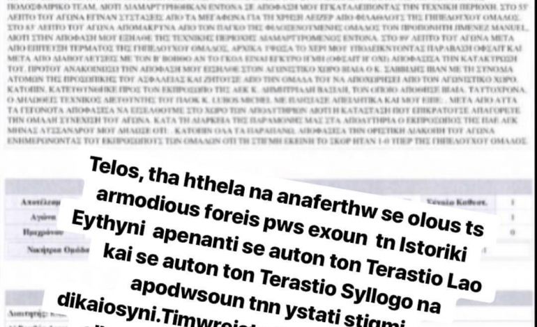 Απανωτά «χτυπήματα» Σαββίδη