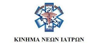 Τα Νοσοκομεία δεν είναι στρατόπεδα νεοσυλλέκτων – αυθαιρεσία, αυταρχισμός και εκδικητικές διώξεις δεν χωρούν στην Ιατρική!