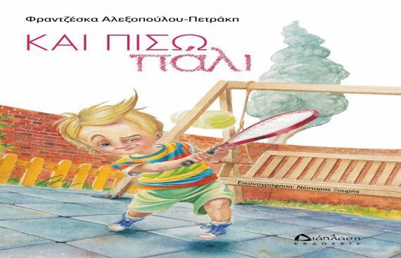 Σήμερα 24/03 εκδήλωση για παιδιά στον Ευριπίδη στην Κηφισιά