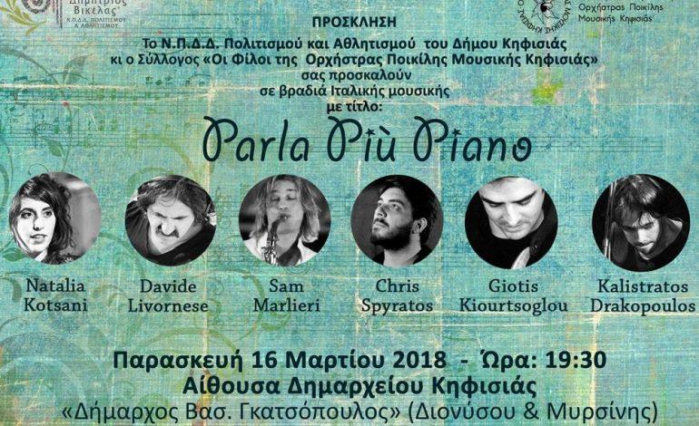 Βραδιά Ιταλικής μουσικής Parla più piano. Παρασκευή 16 Μαρτίου