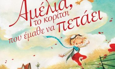 Παιδικό βιβλίο σήμερα Σάββατο στον Ευριπίδη στην Κηφισιά