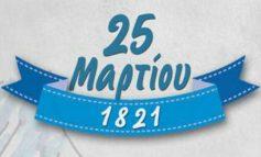 ΔΗΜΟΣ ΚΗΦΙΣΙΑΣ Εορτασμός Εθνικής Επετείου 25ης Μαρτίου 1821