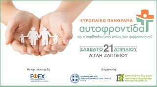 Ευρωπαίοι και Έλληνες Φαρμακοποιοί συζητούν για την «Αυτοφροντίδα» στις 21 Απριλίου 2018, στην Αίγλη Ζαππείου