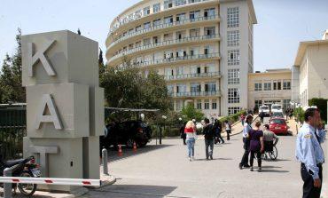 Στο εδώλιο γιατροί και διοικούντες του ΚΑΤ για ζημιά 10 εκατ. ευρώ