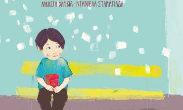 Παιδικό βιβλίο. Σάββατο 28 Απριλίου στον Ευριπίδη στην Κηφισιά