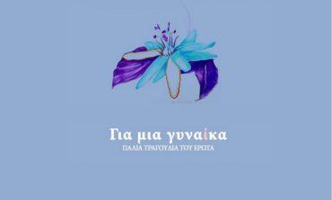Παλιά τραγούδια του Έρωτα. Απόψε 30/04 στο Άλσος Κηφισιάς