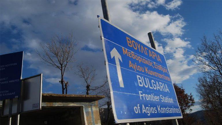 Χιλιάδες εικονικές εταιρείες Βουλγαρίας τσίμπησαν οι έλεγχοι της ΑΑΔΕ
