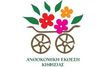 Παρασκευή 27 Απριλίου τα εγκαίνια της 64ης Ανθοκομικής