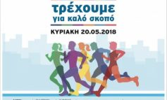 Αγώνας Δρόμου την Κυριακή 20 Μαΐου. Η συμμετοχή του Δήμου Κηφισιάς