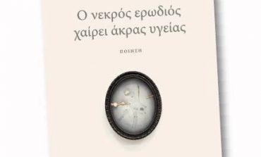 Σήμερα 18/05 στο Σπόρο στην Κηφισιά παρουσίαση βιβλίου.