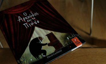 Ο Αρκούδος και το πιάνο. Παιδικό βιβλίο 19/05 στον Ευριπίδη στην Κηφισιά