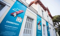 Σεισμός στο Μουσείο στην Κηφισιά