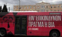 Η επιλεκτική κι εναλλασσόμενη καταδίκη της βίας. Γράφει ο Γιάννης Καπάτσος
