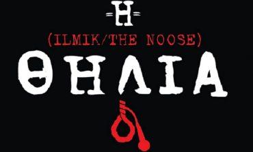 Η Θηλιά. Ελληνικό ντοκιμαντέρ απόψε 7/05 στο ΚΕΜΜΕ στη Νέα Ερυθραία