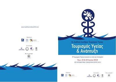 Με την συμμετοχή κορυφαίων προσωπικοτήτων διεθνούς κύρους, πρόκειται να πραγματοποιηθεί το 2ο Διεθνές Συνέδριο Τουρισμού Υγείας, στην Κω