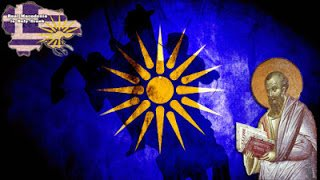 Τι επιφυλάσσει στην Ελλάδα το επινοημένο όνομα της «Βόρειας Μακεδονίας»