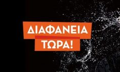 Η καταγγελία της Διαφάνειας (26/06 ) και η απάντηση της εταιρίας Ελληνικά Γαλακτομεία.