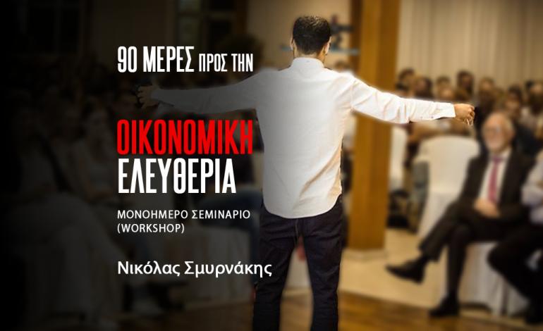 Οικονομική ελευθερία. Τεχνικές και στρατηγικές από το Νικόλα Σμυρνάκη.