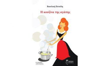 Βιβλιοπαρουσίαση σήμερα στο ΚΕΜΜΕ. Η κουζίνα της αγάπης της Βασιλικής Πιτούλη