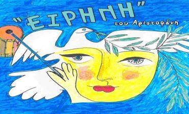 Ειρήνη του Αριστοφάνη. Διασκευή για παιδιά απόψε 17/06 στο Δημαρχείο Κηφισιάς