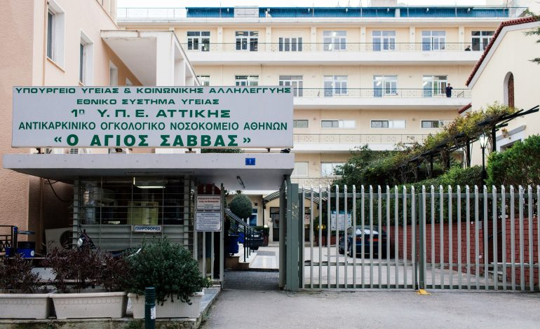 Δωρεά στο Νοσοκομείο «Άγιος Σάββας»