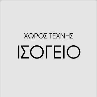 Εγκαίνια απόψε 15/06 στο Ισόγειο στην Κηφισιά του ΣΤ εργαστηρίου  ζωγραφικής